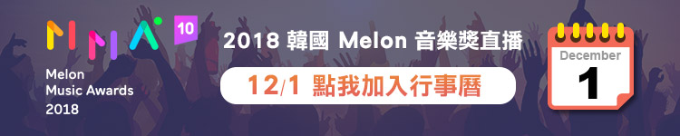2018 melon music awards線上直播