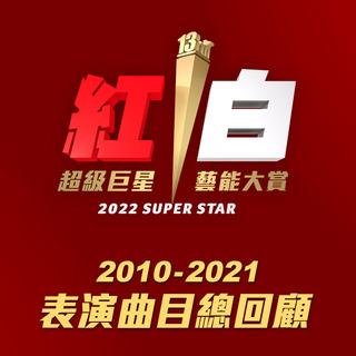 2020 紅白
