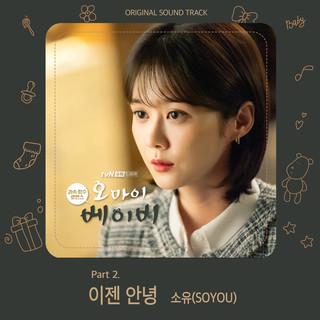 Oh My Baby (OST Part 2 오 마이 베이비)