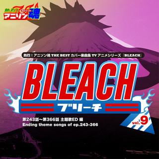 熱烈 ! アニソン魂 THE BEST カバー楽曲集 TVアニメシリーズ「BLEACH」 vol. 9 (主題歌ED 編)