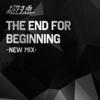 The End For Beginning (New Mix) (The End for Beginning New Mix)