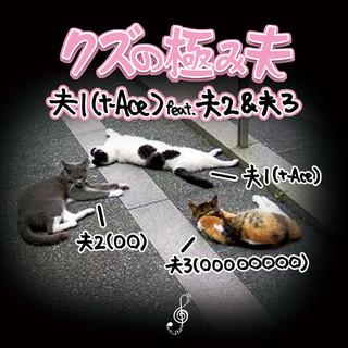 クズの極み夫 (feat. 夫2 & 夫3)