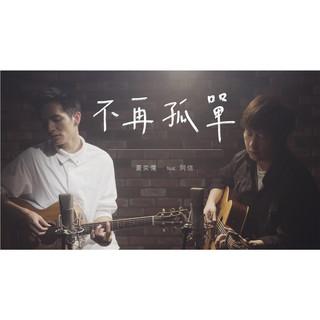 不再孤單 (feat. 五月天阿信)