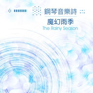 鋼琴音樂詩:魔幻雨季