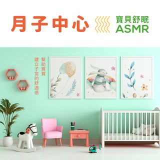 月子中心:寶貝舒眠ASMR (Postnatal Care Center Music)