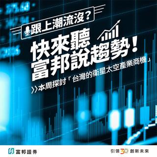 台灣的衛星太空產業商機