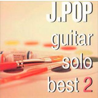 JPOP ギターベスト2