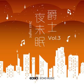 爵士夜未眠 Vol.3 Jazz Night Vol.3