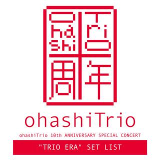 ohashiTrio 10th ANNIVERSARY SPECIAL CONCERT \