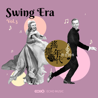 搖擺年代.爵士回味 Swing Era Vol.3