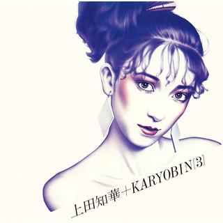 Chika Ueda And Karyobin (3)