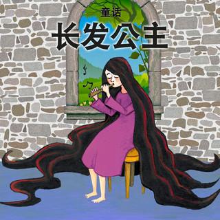 Rapunzel (長髮公主)