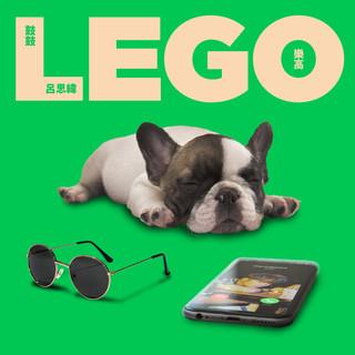 樂高【Lego】