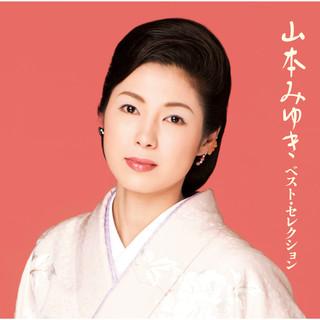 山本みゆきベスト・セレクション (YAMAMOTO MIYUKI BEST SELECTION)