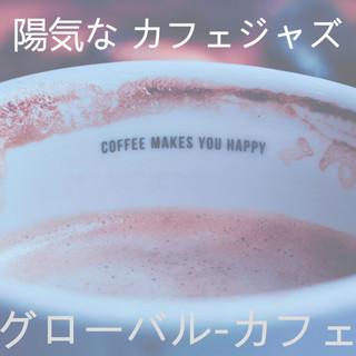 グローバル - カフェ
