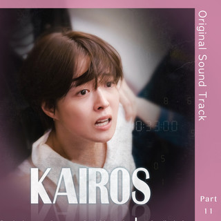韓劇 KAIROS:化時為機 原聲帶 Part.11 (Kairos (Original Television Soundtrack, Pt. 11))