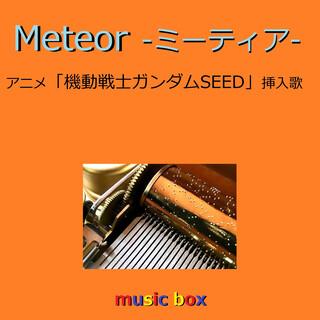 Meteor -ミーティア- ~アニメ「 機動戦士ガンダムSEED」 挿入歌~ (オルゴール) (Meteor (Music Box))
