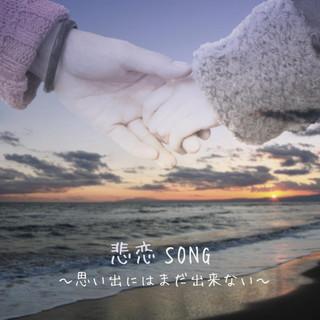 悲恋 SONG ~ 思い出にはまだ出来ない ~ (Hiren Song - Omoide Niha Mada Dekinai -)