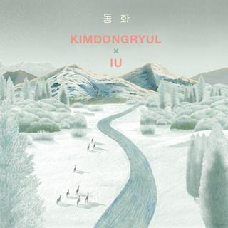 동화 (Fairy Tale) (Feat. IU)