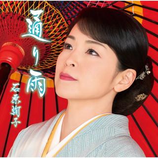 通り雨(お得盤) (Toori Ame (Otoku Ban))