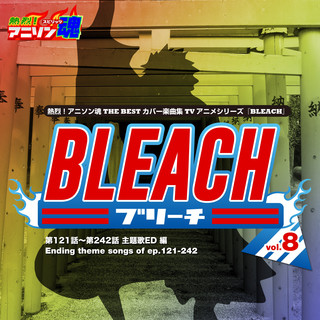 熱烈 ! アニソン魂 THE BEST カバー楽曲集 TVアニメシリーズ「BLEACH」 vol. 8 (主題歌ED 編)