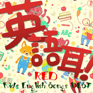 英語耳!Kids English Songs BEST-Red-