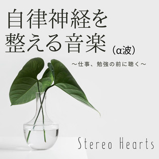 自律神経を整える音楽(α波) ~仕事、勉強の前に聴く~ (Music That Prepares the Autonomic Nerve (Alpha Wave) -Listen Before Work or Study-)