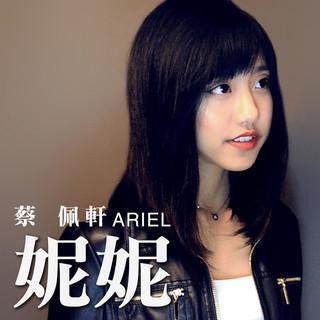妮妮 (Cover Version)