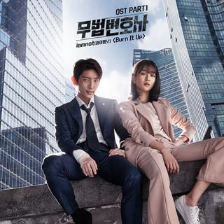 武法律師 OST Part 1 (Lawless Lawyer (Official TV Soundtrack))