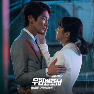 Lawless Lawyer (Official TV Soundtrack) Part 2