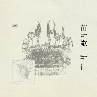 苗歌 (Songs Of Miao)