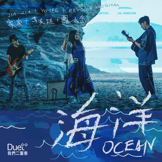 海洋 (Ocean)
