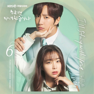 Once Again OST Part 6