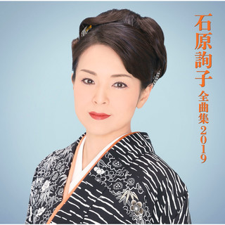 石原詢子全曲集2019 (Ishihara Junko Zenkyokushu 2019)