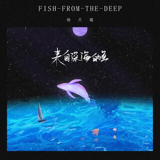 來自深海的魚