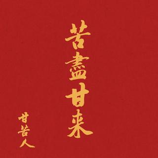 苦盡甘來 (All for naught)