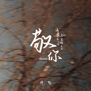 敬你 (demo)
