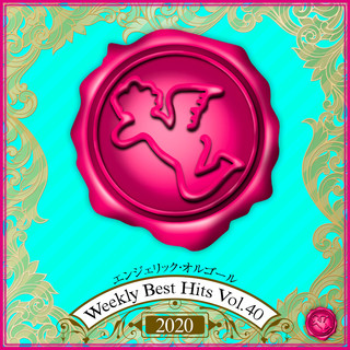Weekly Best Hits Vol.40 2020(オルゴールミュージック) (Weekly Best Hits, Vol. 40 2020(Music Box))