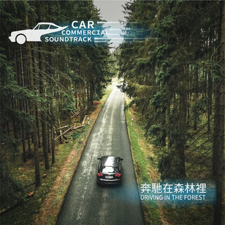 汽車廣告配樂-奔馳在森林裡 (Car commercial soundtrack- Driving in the Forest)