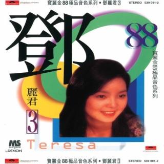寶麗金88極品音色系列 - 鄧麗君 3