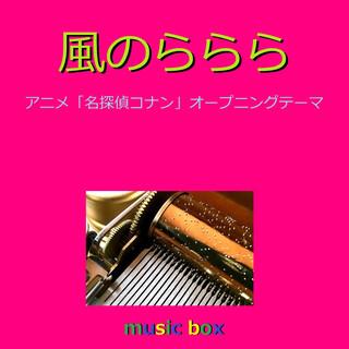 風のららら ~アニメ「名探偵コナン」オープニングテーマ~(オルゴール) (Kaze No Rarara (Music Box))