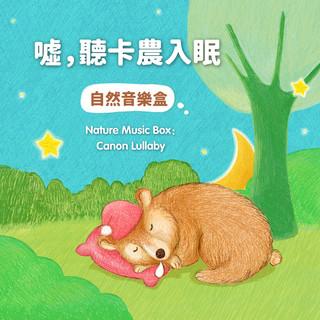 噓,聽卡農入眠 / 自然音樂盒 Nature Music Box:Canon Lullaby