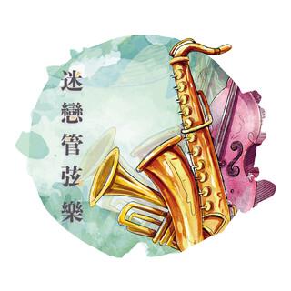 迷戀管弦樂