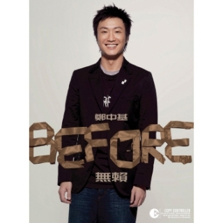 Before After - 無賴