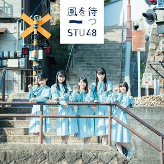 等待微風 (Type D) (Kazewomatsu (Type D))