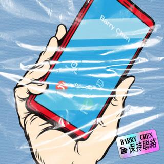 保持聯絡 (Keep In Touch)