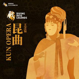 樂典:崑曲——王芝泉