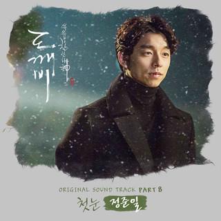 初雪 / 孤單又燦爛的神-鬼怪 (Guardian OST Pt.8)