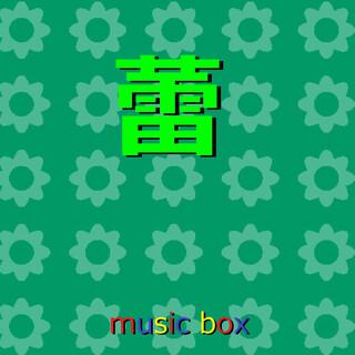 蕾 ~TBS 東日本大震災10年プロジェクト「つなぐ、つながる」テーマソング~(オルゴール) (Tsubomi (Music Box))