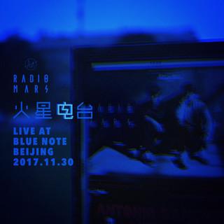 "火星電臺 "" Live At Blue Note Beijing "" 現場錄音專輯"